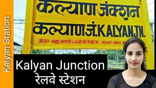 Kalyan Junction railway station (KYN) : Trains Timetable, Station Code, Facilities, Parking, Hotels