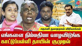 காட்டுப்பள்ளி தாயின் குமுறல் Fishermen livelihood in the question of kattupalli Adani port expansion