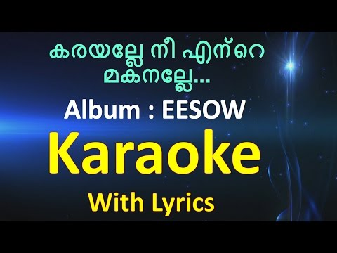 Karayalle | Album EESOW | Karaoke with Lyrics | Jino Kunnumpurath