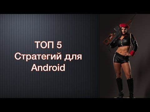 ТОП 5 Игр для Android [Стратегии] - TOP 5 Games on Android [Strategy]
