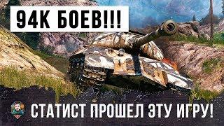 СТАТИСТ, 94К БОЕВ ВЫТЯНУЛ С КОРОБКИ ИС-3 МЗ...
