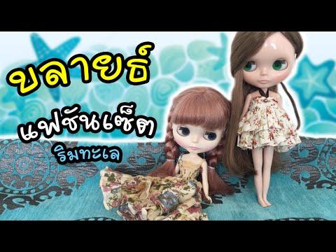 แฟชั่นเซ็ต เที่ยวทะเลกับ 2 สาวบลายธ์ | Blythe Doll | แม่ปูเป้ เฌอแตม Tam Story