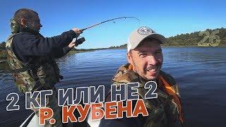 Рыбалка на реке Кубена. Минус якорь...
