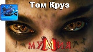 МУМИЯ [2017] Русский Трейлер