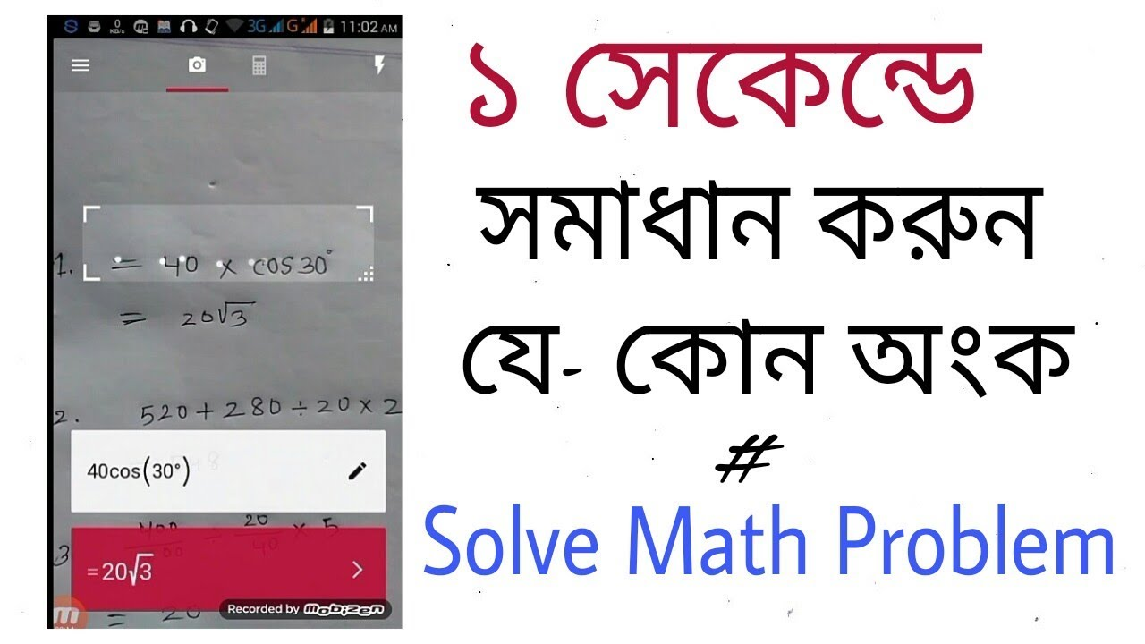 Solve any Mathematics question in seconds -(bangla tutorial) - YouTube