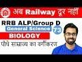 9:00 AM RRB ALP/Group D I GS by Bhunesh Sir | Biology Basics (पौधे साम्राज्य का वर्गीकरण) I Day#73