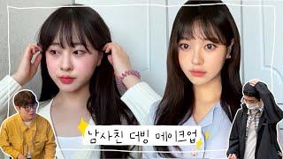 남사친들이 더빙한 메이크업(feat. 연고티비/채널이탁…