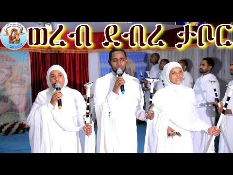 ወረብ ናይ ደብረ ታቦር eritrean orthodox tewahdo church