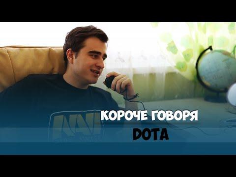 видео: Короче говоря, dota