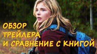 Фильм 5-ая волна - Русский трейлер. Обзор и сравнение с книгой (2016)