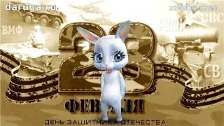 Шуточные поздравления с 23 февраля в день защитника отечества прикольные видео