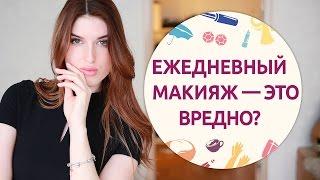 Ежедневный макияж – это вредно? [Шпильки | Женский журнал]