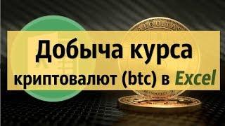 Импорт курсов криптовалют (биткоин, эфириум) в Excel