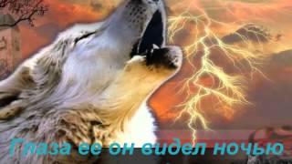 Download одинокий волк... самая красивая в мире мелодия... Mp3 and Videos