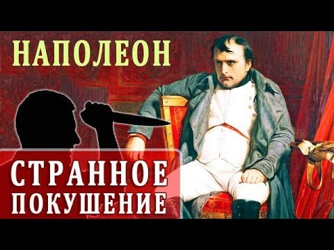 Наполеон Бонапарт. История Покушения на Наполеона