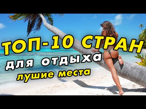 ТОП-10 стран для ОТДЫХА НА МОРЕ и путешествий. Лучшие страны и курорты Мира - Видео онлайн