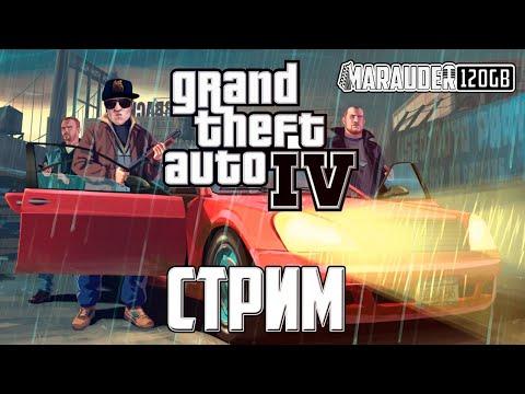 GTA 4: НИКО БЕЛЛИК - РОВНЫЙ ЧЕЛИК - стрим #8