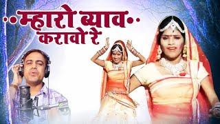 2019 Gajendra Ajmera फागण सांग    म्हारो ब्याव करावो रे    Latest Rajasthani Song 2019    HD
