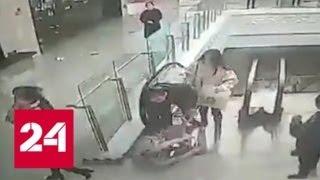 В Китае военный поймал упавшего с эскалатора младенца - Россия 24