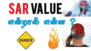 What is SAR Value in Tamil ? /how to check SAR value /how to Be Safe/ எச்சரிக்கை | Ajai Tech