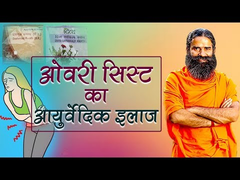 Ayurvedic Treatment for Ovarian Cysts | Swami Ramdev