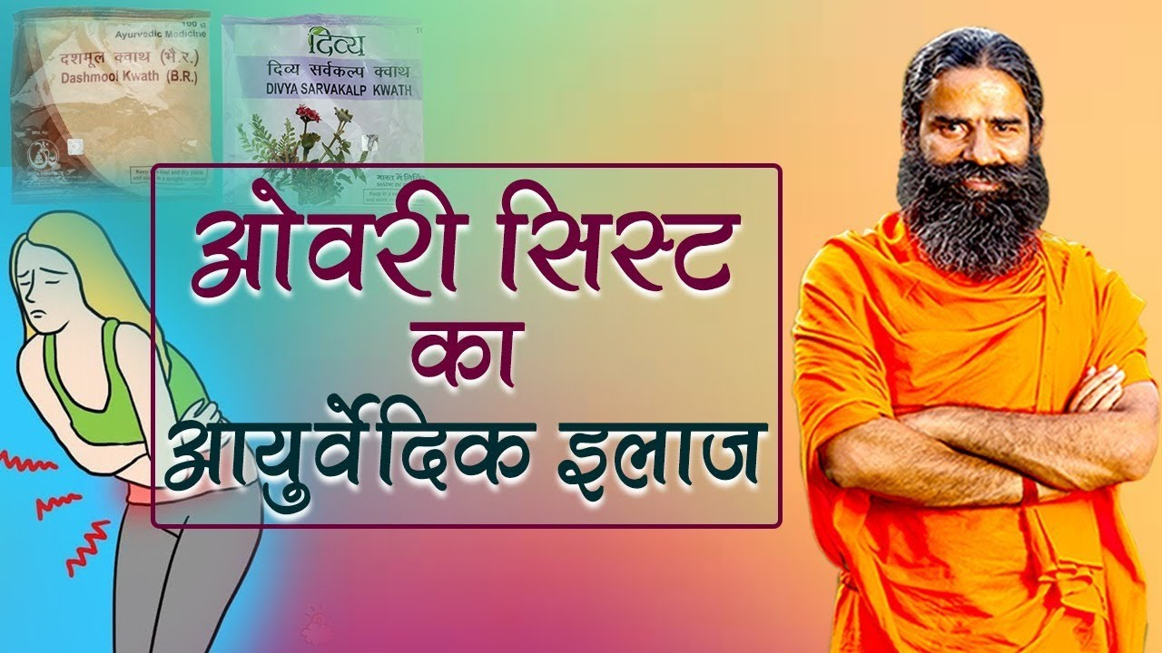 Ayurvedic Treatment for Ovarian Cysts | Swami Ramdev