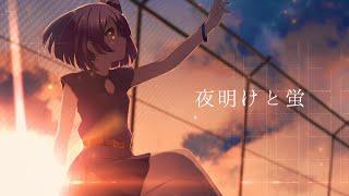 【歌ってみた】夜明けと蛍 / ナブナ【Kotone(天神子兎音)cover】