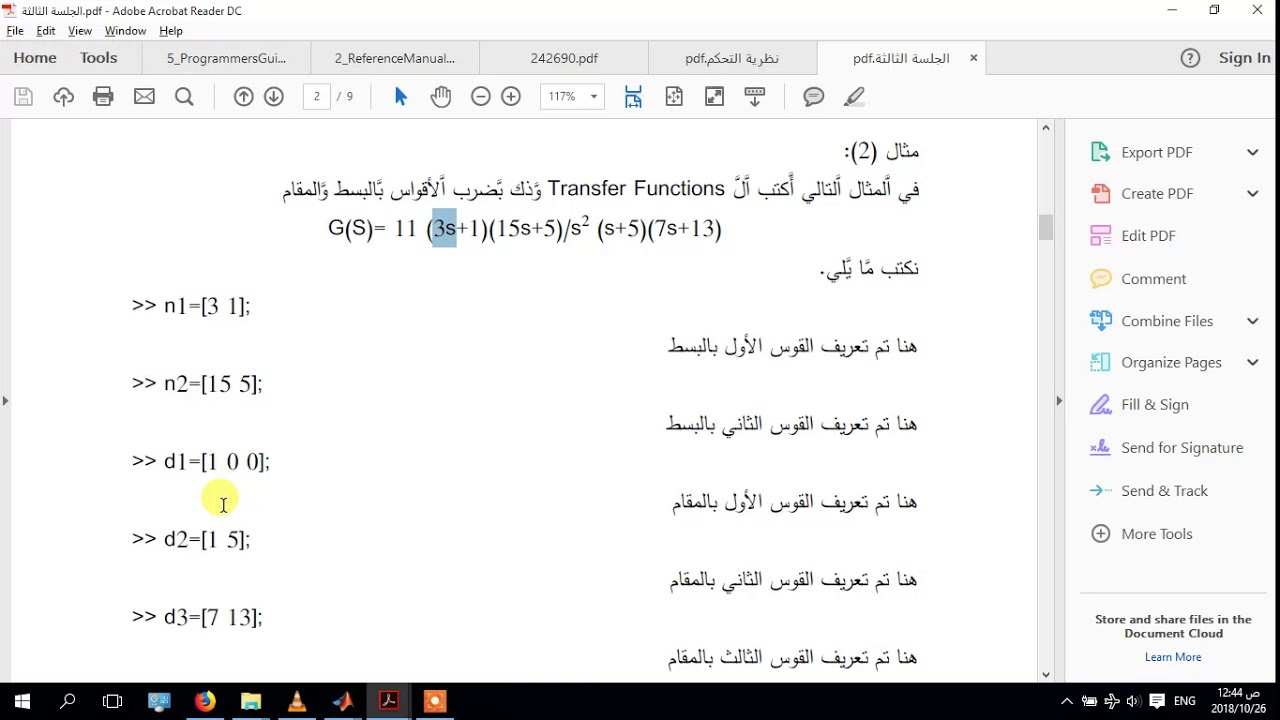 Matlab 14 transfer function zpk lsim