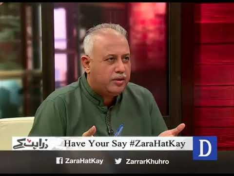 """Zara Hat Kay - August 21, 2017 """"ISPR on minorities, Lawyer's protest Lahore, Reference fake news"""""""