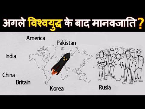 THE WORLD AFTER WORLD WAR III ? | तीसरे विश्वयुद्ध के बाद मानव जाति का क्या होगा?
