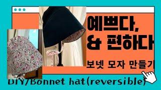 031)보넷 모자 만들기(양면 사용 가능)/Making…