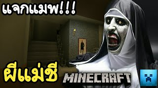 แจกแมพ!!! มายคราฟ กับแมพผีเเม่ชีสุดหลอน | Minecraft The Nun