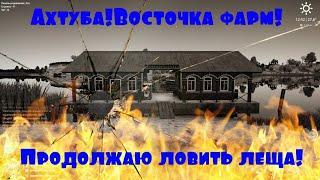 Русская рыбалка 4 Ахтуба Восточка фарм