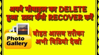 How to recover your permanent deleted data in android