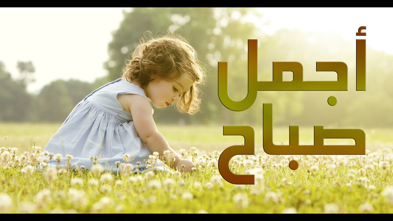 e5c5970d3 اجمل كلمات الصباح - YouTube