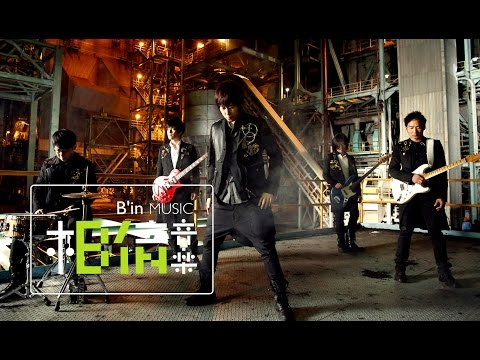 Mayday五月天 [ 你是唯一You're The One And Only ]  Official Music Video