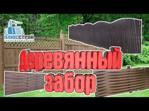 Установка заборов в Новомосковске