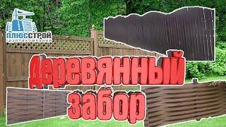 Деревянный забор. Установка деревянного забора - прошло 5 лет [Плюс - Строй]