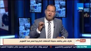 بالورقة والقلم - اليدهي: يدعو طارق عامر أن يكون 3 نوفمبر يوماً للأقتصاد المصرى