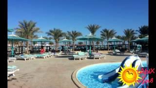 Отзывы отдыхающих об отеле Le Pacha Resort 4* г.Хургада (ЕГИПЕТ)(Отдых в Египте для Вас будет ярче и незабываемым, если Вы к нему будете готовы: купите тур в Египет, а именно..., 2015-02-14T18:48:41.000Z)
