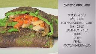 Омлет с овощами / Омлет рецепт / Омлет со шпинатом / Вкусный омлет / Вкусный омлет рецепт / Омлет