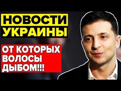 Зеленский не ожидал ТАКОГО! В Украине происходят УЖАСНЫЕ ВЕЩИ