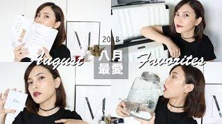 2018 八月最愛:超美行李箱/Dior頸鍊/好書推薦 August Favorites|黃小米Mii