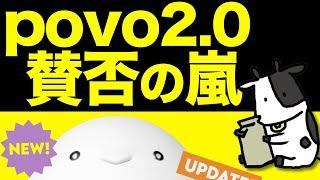 【賛否の嵐】povo2.0(ポヴォ)は改善か改悪か!速度低下やプランの複雑化などpovo1.0の方が良いとの声【コメント紹介】