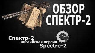 Обзор Пулемета Спектр - 2. Видео Гайд По Игре Кроссаут.