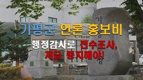 가평군 언론홍보비 행정감사로 전수조사, 지급 중지해야!