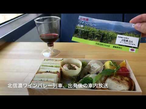 長野電鉄・北信濃ワインバレー列車の車内放送や沿線の見どころなど