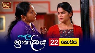 Kolamba Ithaliya   Episode 22 - (2021-07-06)   ITN Thumbnail
