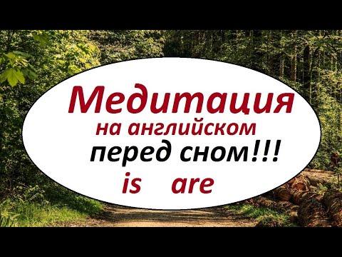 To be ( am, is, are ). МЕДИТАЦИЯ перед сном на Английском Языке.