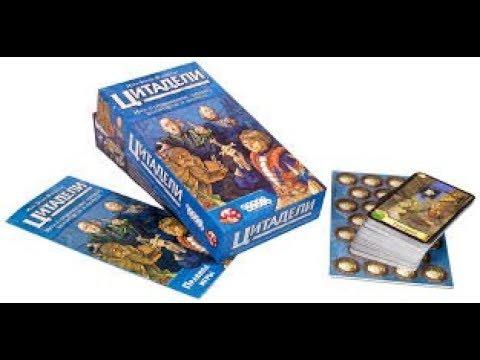 Распаковка настольной игры Hobby World Цитадели Classic из Rozetka.com.ua